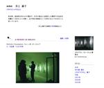 井上廣子blog1.jpg